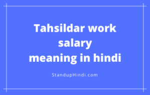 Tahsildar work | salary | meaning in hindi