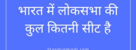 भारत में लोकसभा की कुल कितनी सीट है