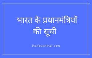 भारत के प्रधानमंत्रियों की सूची