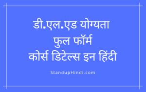 डी.एल.एड योग्यता | फुल फॉर्म | कोर्स डिटेल्स इन हिंदी