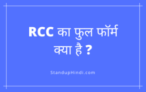 Rcc full form in hindi