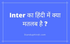 Inter का हिंदी में क्या मतलब है ?