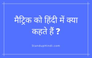मैट्रिक को हिंदी में क्या कहते हैं ?