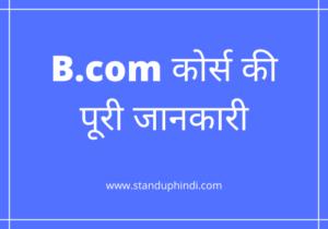B.com कोर्स