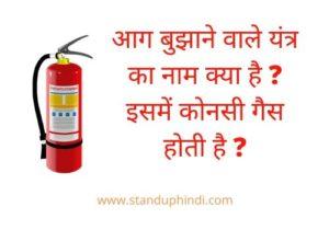 आग बुझाने वाले यंत्र का नाम क्या है ? इसमें कोनसी गैस होती है ?
