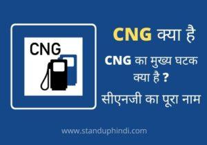 CNG का मुख्य घटक क्या है ?