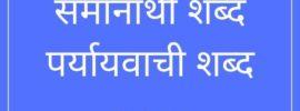 samanarthi shabd in hindi