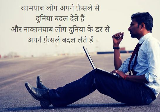 motivational suvichar in hindi