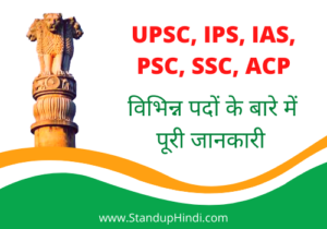 UPSC, IPS, IAS, PSC, SSC, ACP full form in hindi