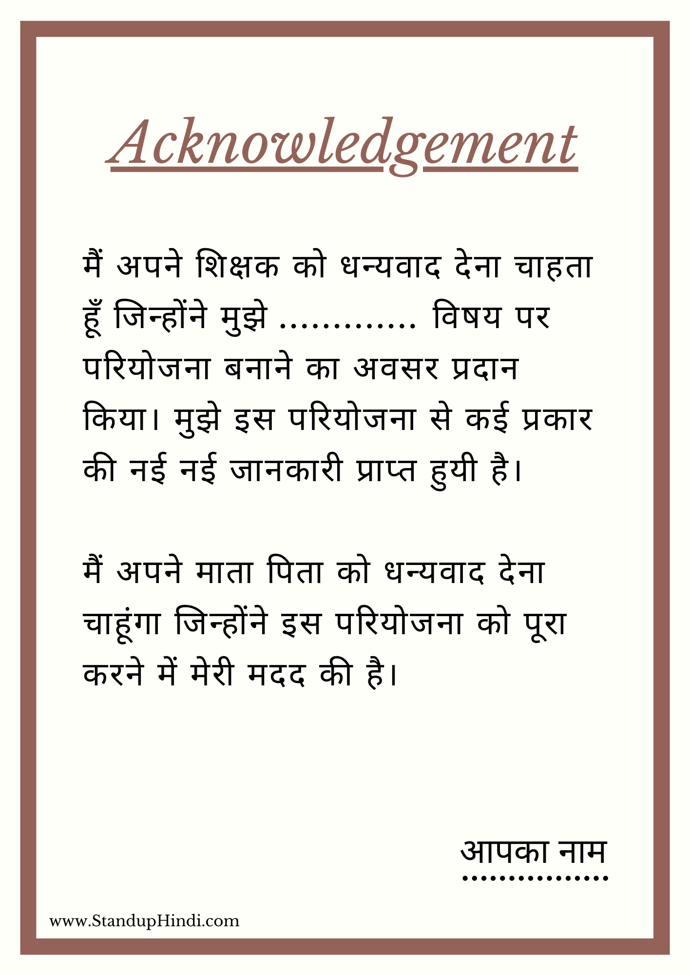 Acknowledgement for project in Hindi